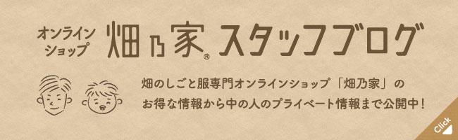 畑のしごと服専門オンラインショップ「畑乃家」スタッフブログ