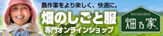 [畑乃家]畑のしごと服専門オンラインショップ