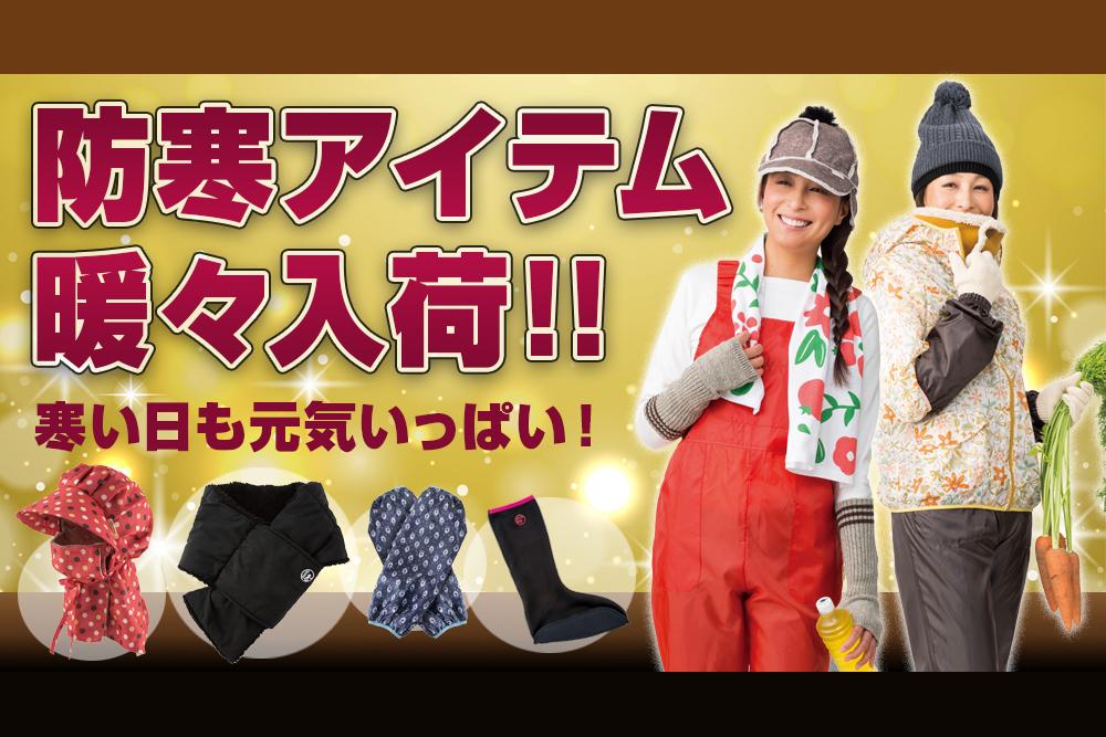 畑乃家の防寒アイテム10月1日発売