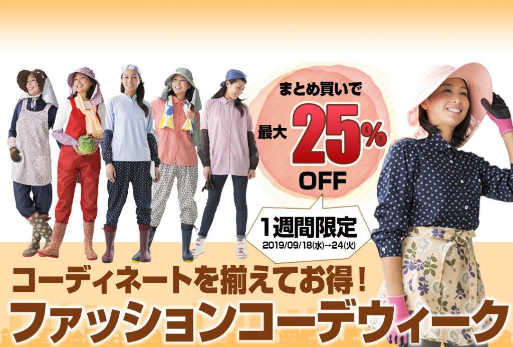 畑乃家オンラインショップ・ファッションショーの日