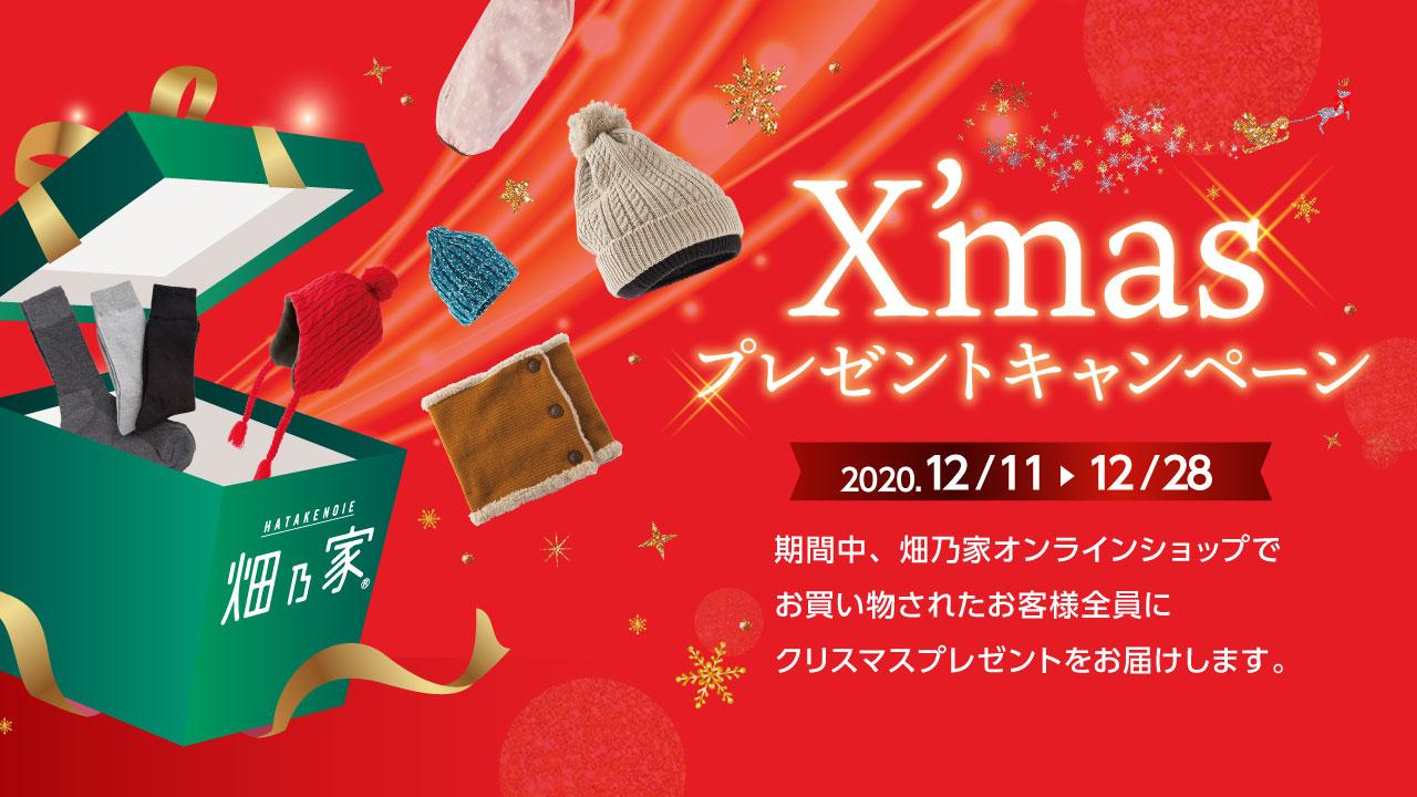 畑乃家オンラインショップクリスマスプレゼント