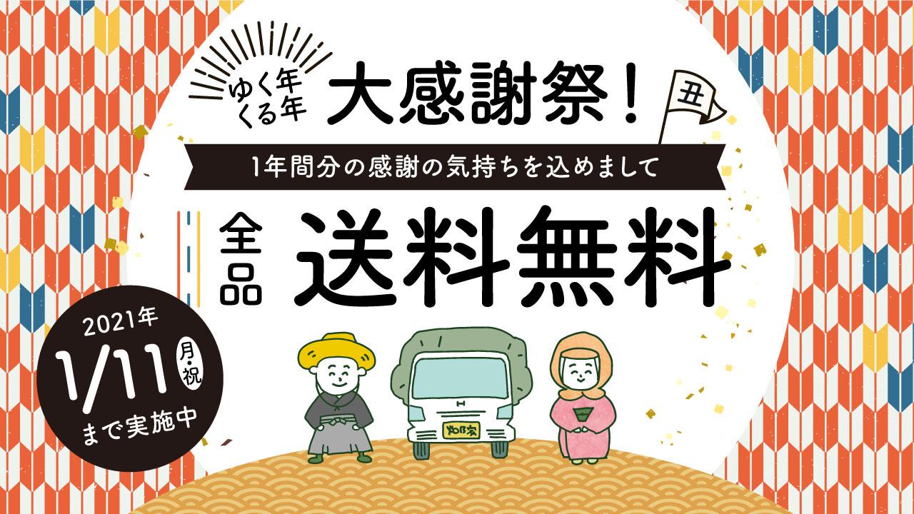 畑乃家オンラインショップ送料無料